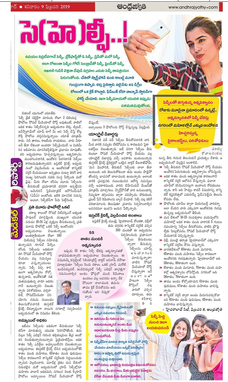 Selfie Addiction Leading Towards Cosmetic Surgery - Andhra Jyothy