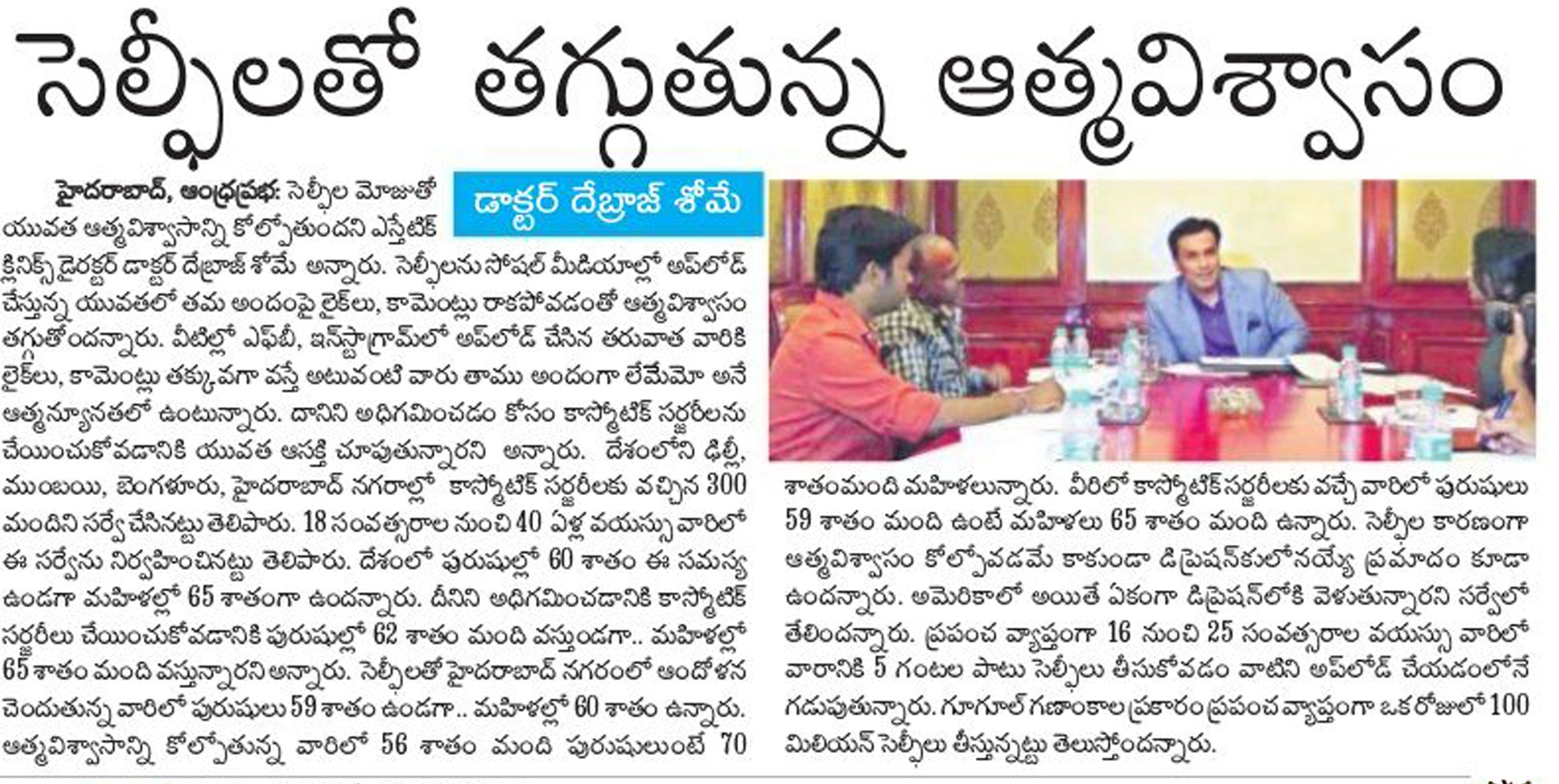 Selfie addiction leading towards cosmetic surgery - Andhra Prabha