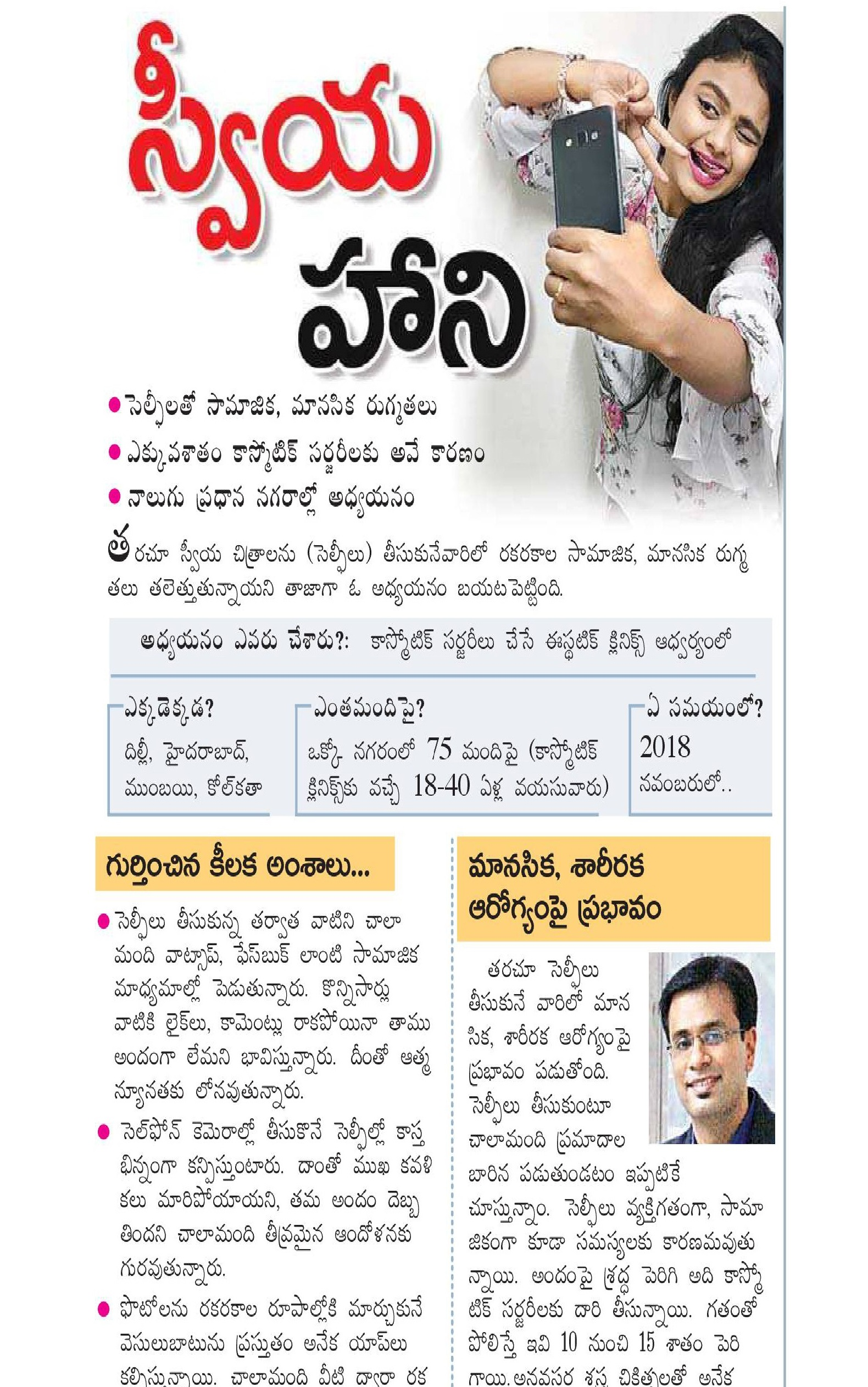 Selfie Addiction Leading Towards Cosmetic Surgery - Eenadu
