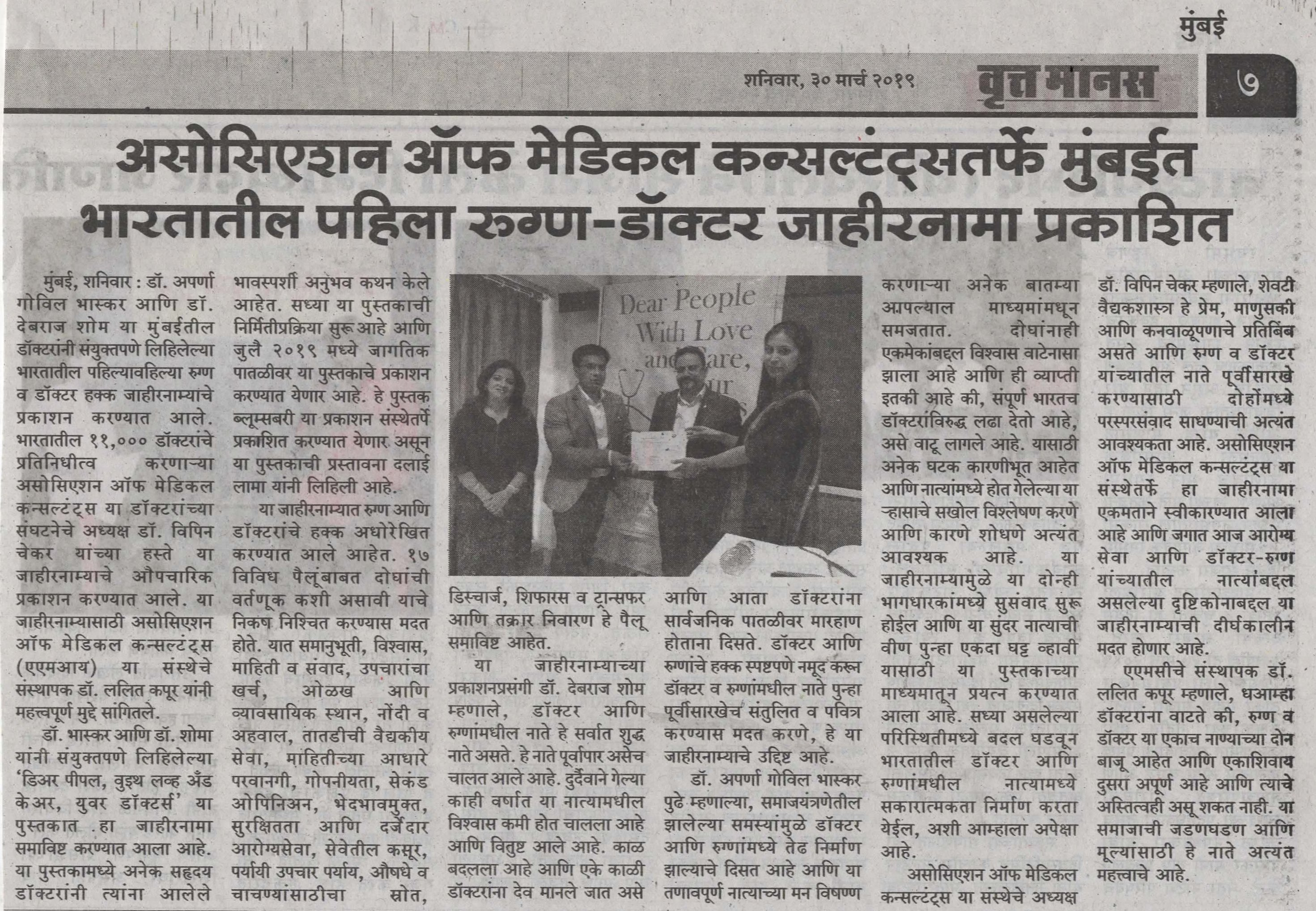 """India's First """"Patient-Doctor Manifesto"""" Released In Mumbai By Association Of Medical Consultants - Vruttamanas"""